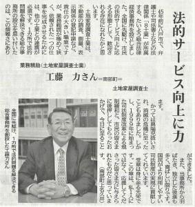 新聞記事(黄綬褒章)